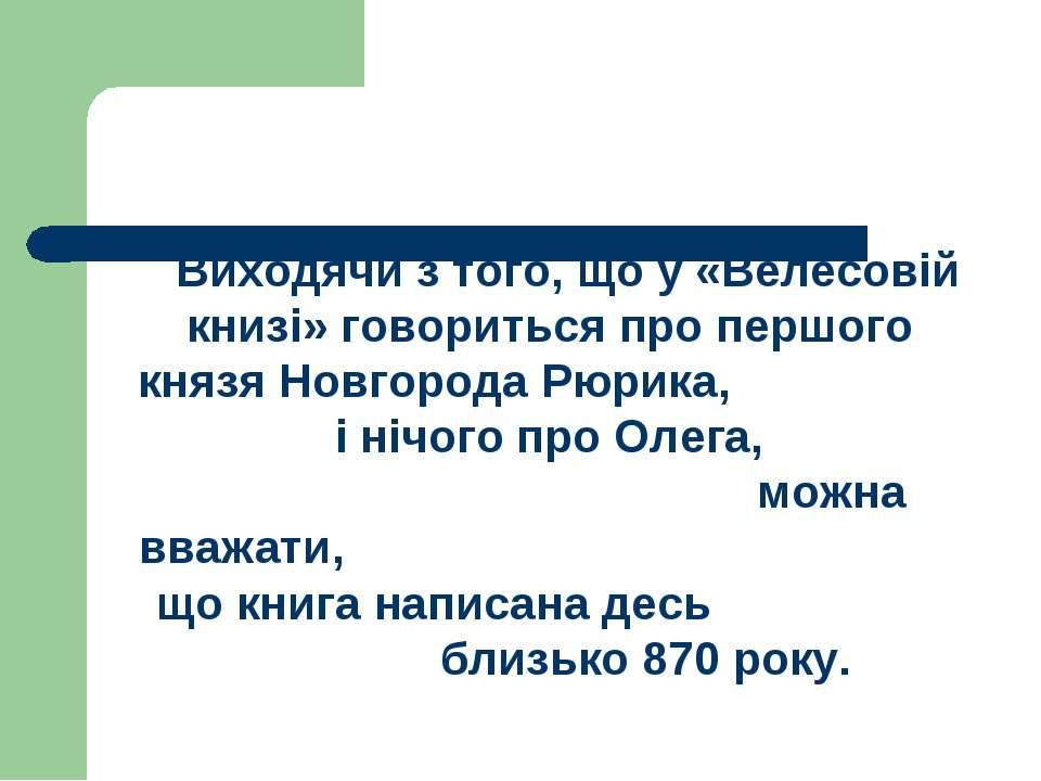 Виходячи з того, що у «Велесовій книзі» говориться про першого князя Новгород...