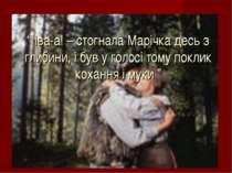 """"""" Іва-а! – стогнала Марічка десь з глибини, і був у голосі тому поклик коханн..."""