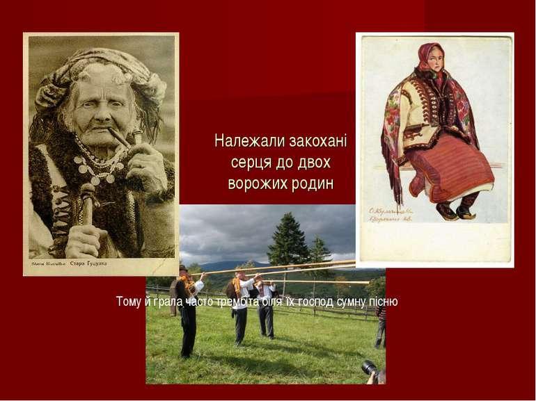 Належали закохані серця до двох ворожих родин Тому й грала часто трембіта біл...