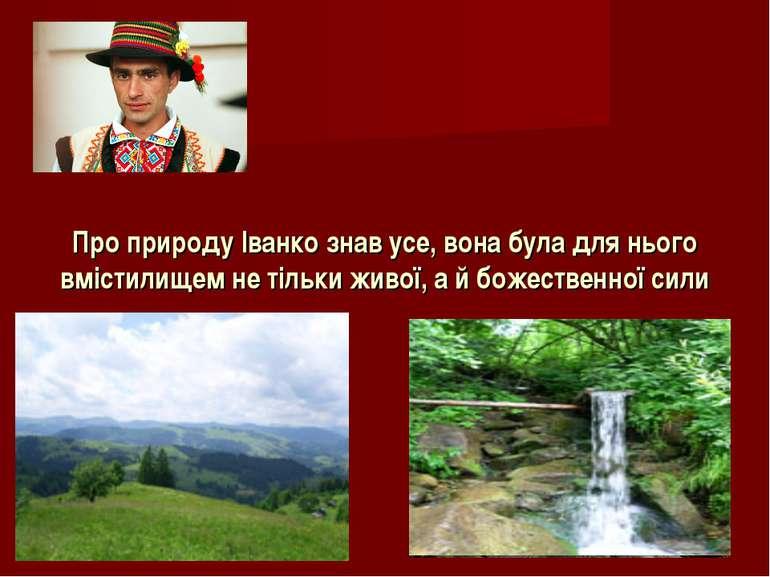Про природу Іванко знав усе, вона була для нього вмістилищем не тільки живої,...