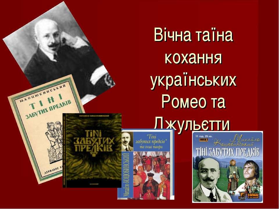 Вічна таїна кохання українських Ромео та Джульєтти