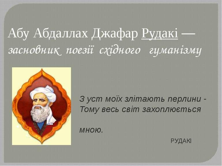 Абу Абдаллах Джафар Рудакі — засновник поезії східного гуманізму З уст моїх з...