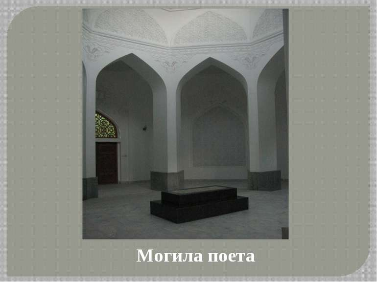 Могила поета