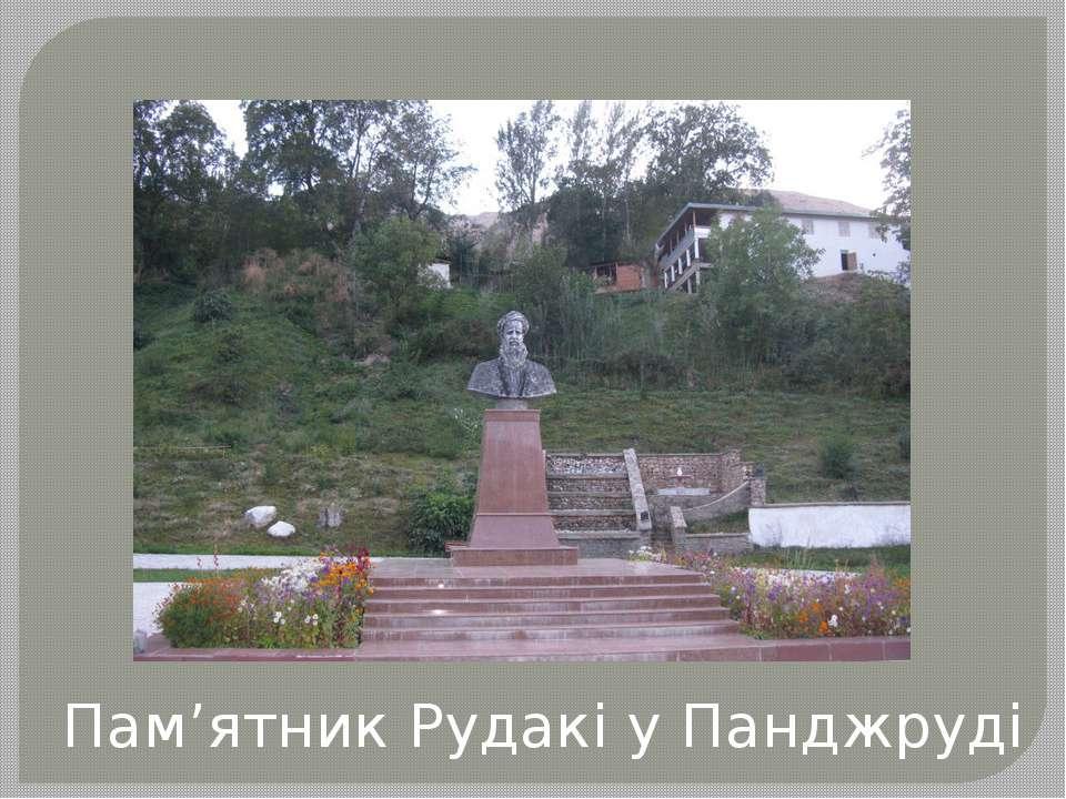 Пам'ятник Рудакі у Панджруді