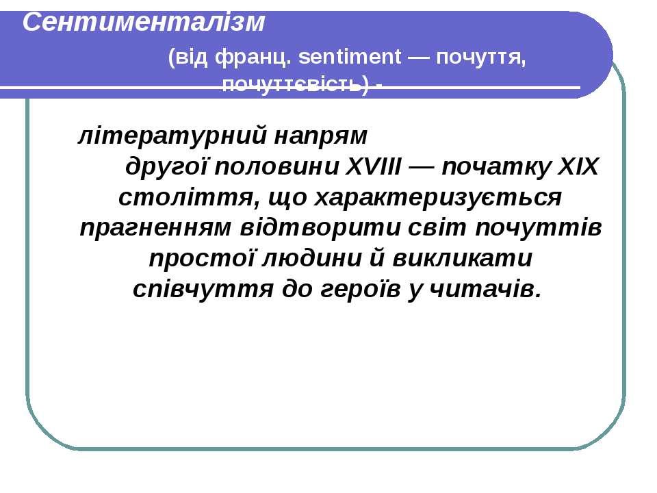 Сентименталізм (від франц. sentiment — почуття, почуттєвість) - літературний ...