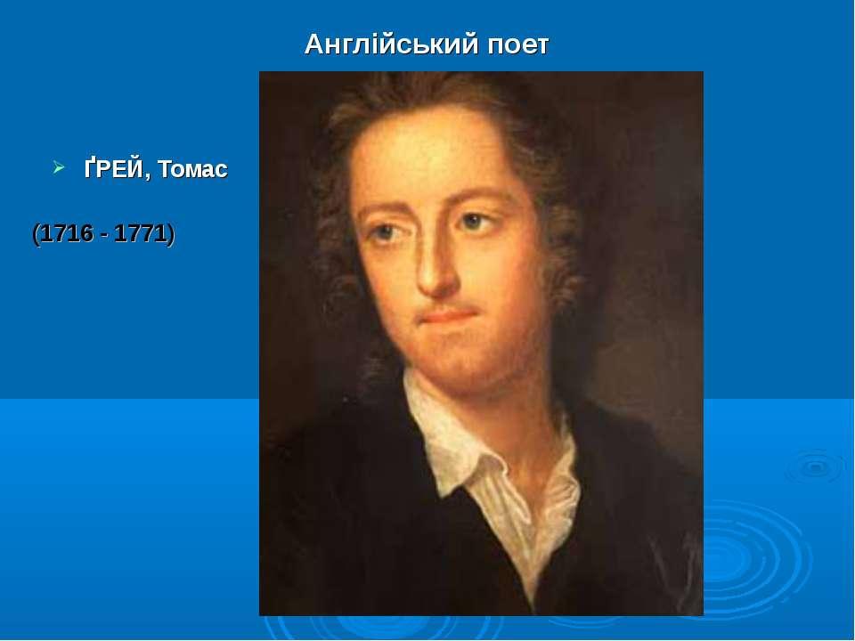 Англійський поет ҐРЕЙ, Томас (1716 - 1771)