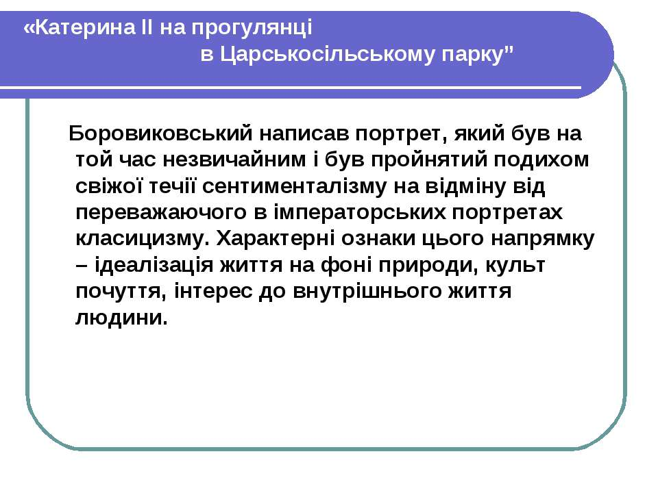 """«Катерина II на прогулянці в Царськосільському парку"""" Боровиковський написав ..."""