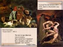 """Эжен Делакруа """"Ладья Данте"""". 1822 г. Адольф-Уильям Бугеро (1825-1905). Данте ..."""