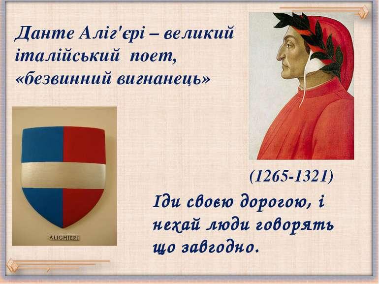 Данте Аліг'єрі – великий італійський поет, «безвинний вигнанець» Іди своєю до...