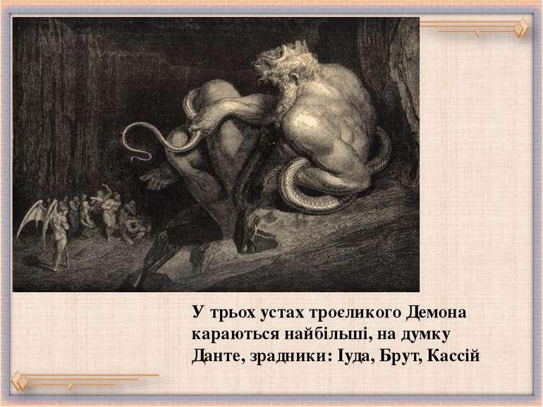 У трьох устах троєликого Демона караються найбільші, на думку Данте, зрадники...