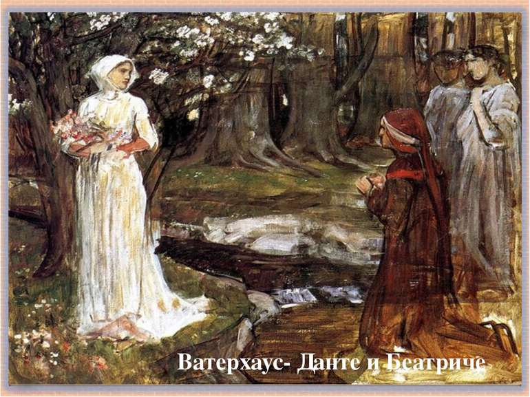 Ватерхаус- Данте и Беатриче