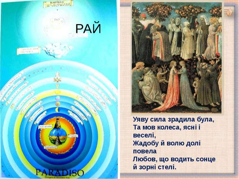 РАЙ Уяву сила зрадила була, Та мов колеса, ясні і веселі, Жадобу й волю долі ...