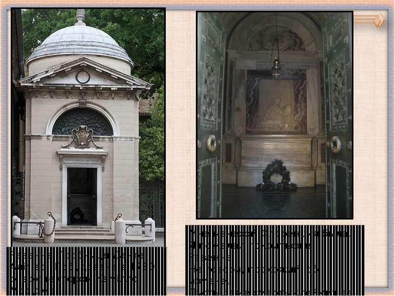 Равенна. Гробниця Данте Аліг'єрі. Побудована в 1780 р. архітектором Камілло М...