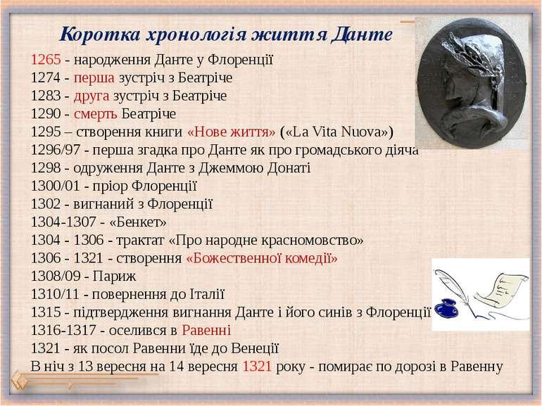 Коротка хронологія життя Данте 1265 - народження Данте у Флоренції 1274 - пер...