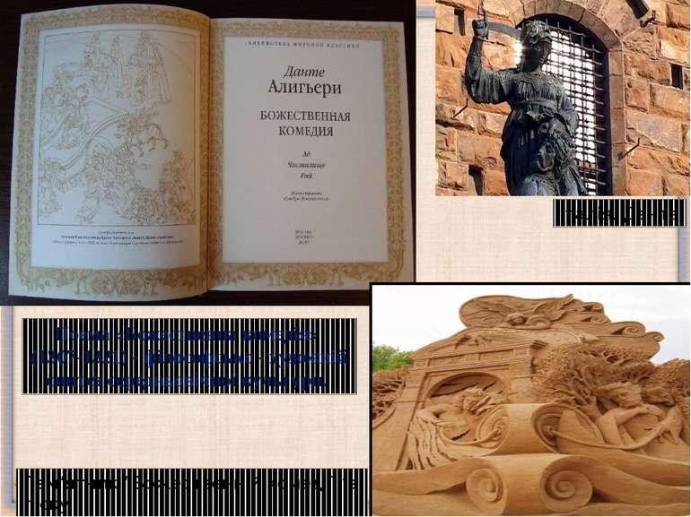 """Італія. Данте Пам'ятник """"Божественній комедії """"з піску Поема «Божественна ком..."""