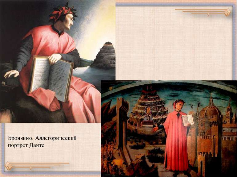 Бронзино. Аллегорический портрет Данте