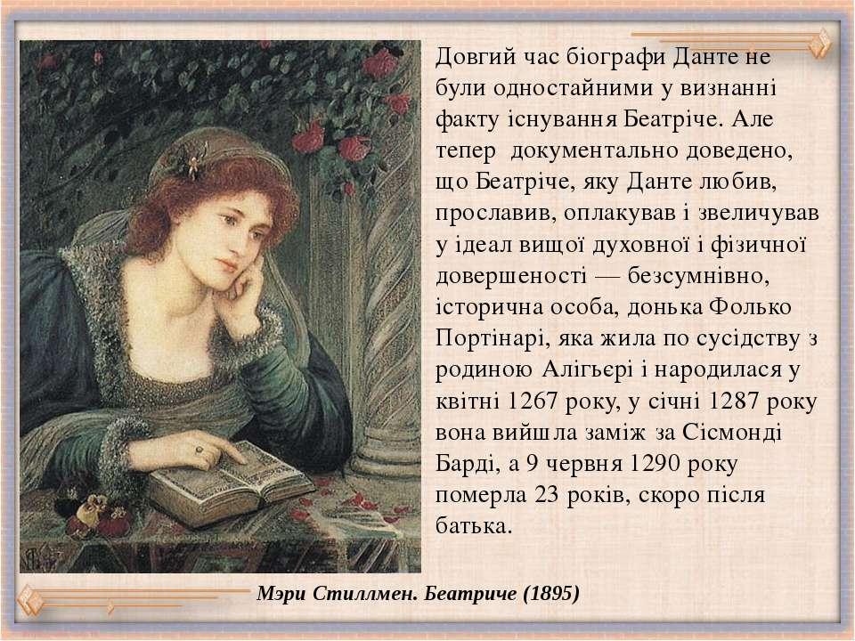 Мэри Стиллмен. Беатриче (1895) Довгий час біографи Данте не були одностайними...