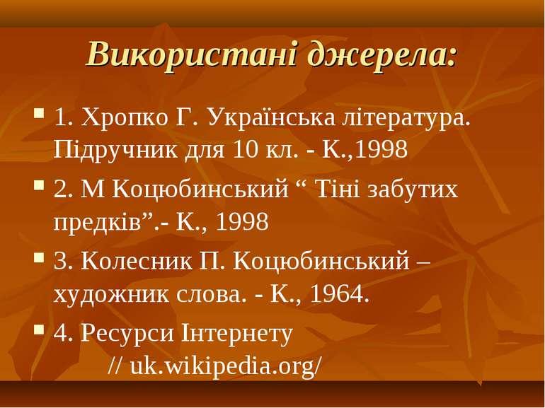 Використані джерела: 1. Хропко Г. Українська література. Підручник для 10 кл....