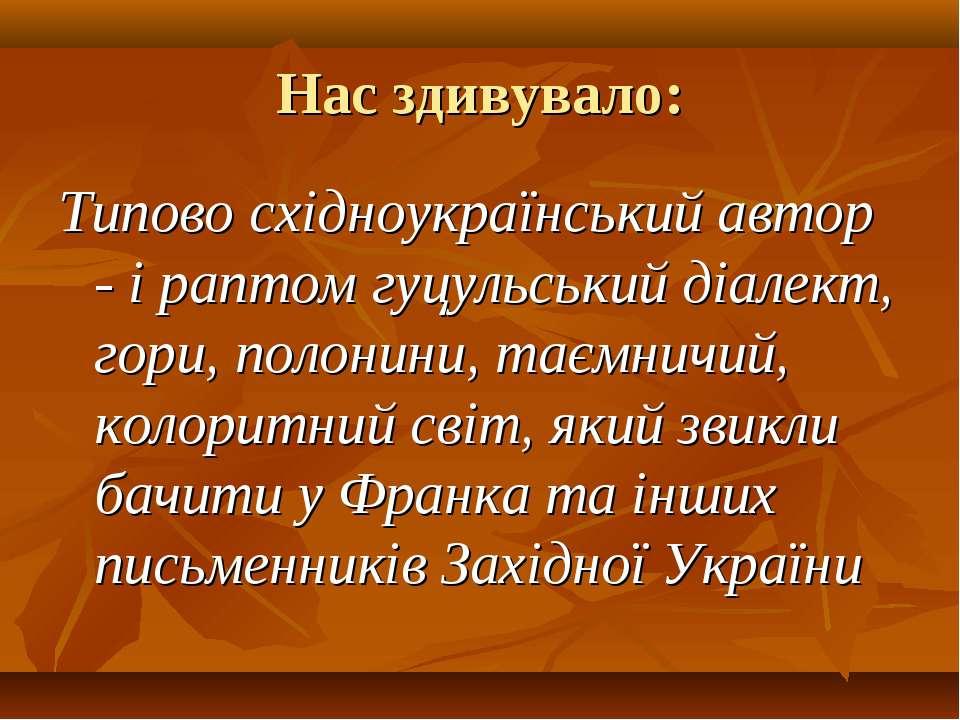 Нас здивувало: Типово східноукраїнський автор - і раптом гуцульський діалект,...