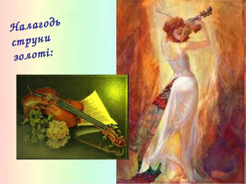 Налагодь струни золоті:
