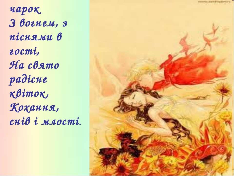 І сміло йди під дзвін чарок З вогнем, з піснями в гості, На свято радісне кві...