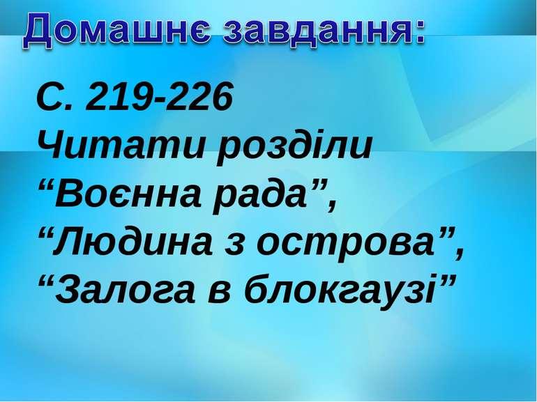 """С. 219-226 Читати розділи """"Воєнна рада"""", """"Людина з острова"""", """"Залога в блокга..."""