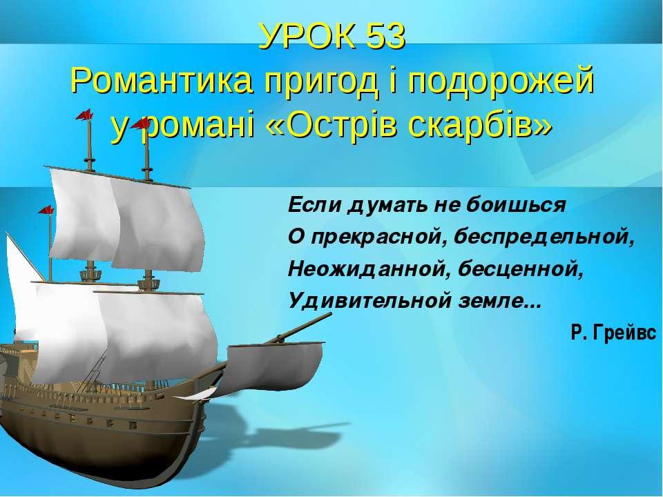УРОК 53 Романтика пригод і подорожей у романі «Острів скарбів» Если думать не...