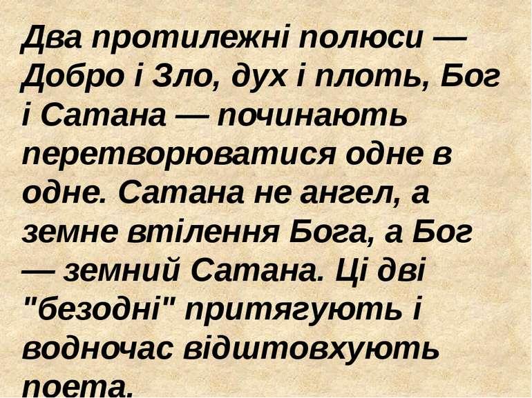 Два протилежні полюси — Добро і Зло, дух і плоть, Бог і Сатана — починають пе...