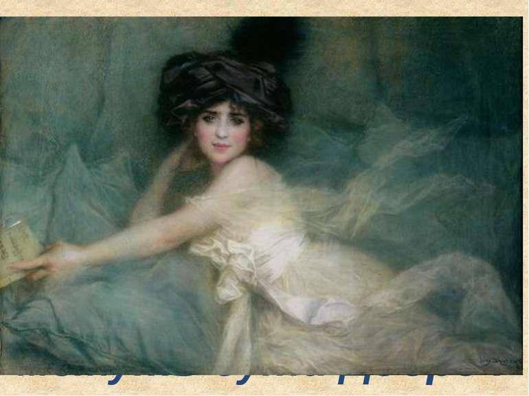 З'ясуємо сутності концепції Краси, висловленої у вірші - джерелом прекрасного...