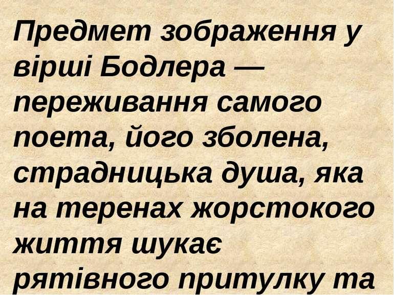 Предмет зображення у вірші Бодлера — переживання самого поета, його зболена, ...