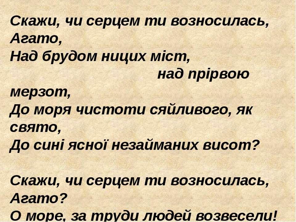 Скажи, чи серцем ти возносилась, Агато, Над брудом ницих мiст, над прiрвою ме...