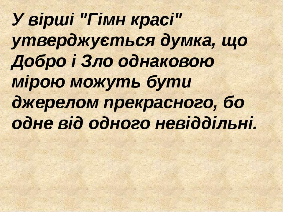"""У вірші """"Гімн красі"""" утверджується думка, що Добро і Зло однаковою мірою можу..."""