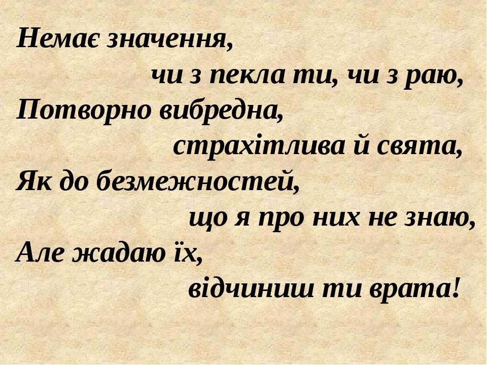 Немає значення, чи з пекла ти, чи з раю, Потворно вибредна, страхітлива й свя...