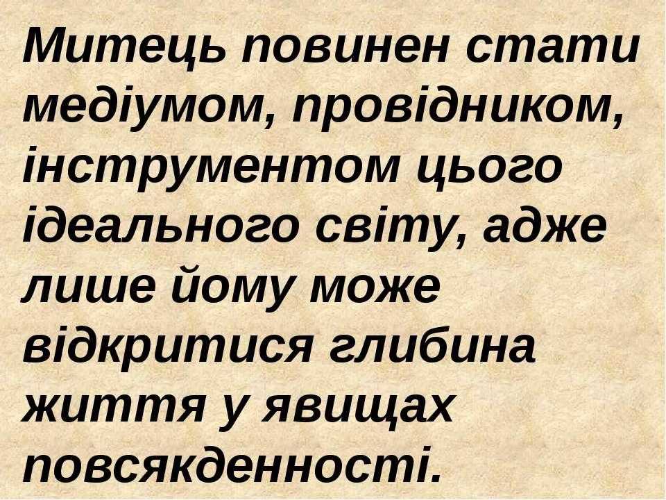 Митець повинен стати медіумом, провідником, інструментом цього ідеального сві...