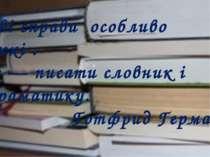 Дві справи особливо важкі : це — писати словник і граматику. Готфрид Герман.