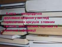 Книга – неперіодичне друковане видання у вигляді переплетених аркушів з певни...