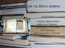 Іван Федоров та його книги АПОСТОЛ - перша друкована книга на Україні. Видани...