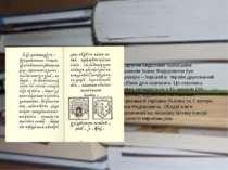 Другим видатним львівським виданням Івана Федоровича був «Буквар» – перший в ...