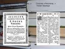 Титульна сторінка «Лексикону...» Сторінка «Лексикону...» Памви Беринди. Київ,...
