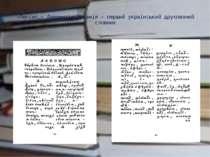 «Лексис…» Лаврентія Зизанія ― перший український друкований словник