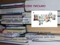 Вузелкове письмо Кожний вузлик був певного кольору.Чорний ― означав смерть; б...