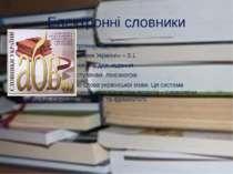 Електронні словники Електронне видання «Словники України» – 3.1 призначене дл...