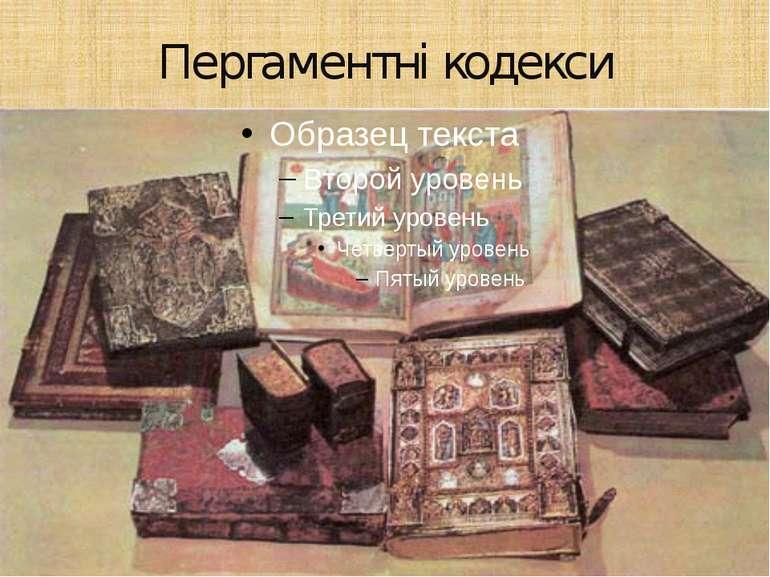 Пергаментні кодекси