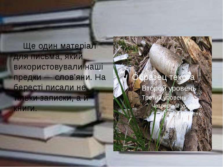 Ще один матеріал для письма, який використовували наші предки ― слов'яни. На ...