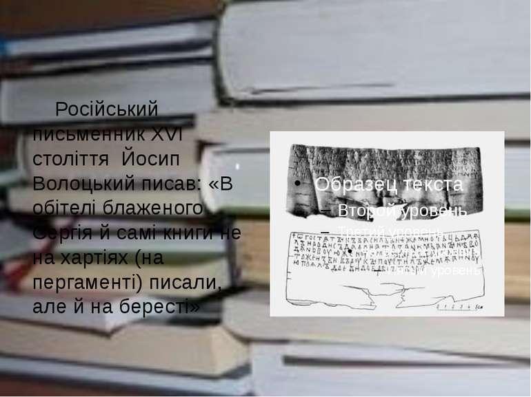 Російський письменник ХVІ століття Йосип Волоцький писав: «В обітелі блаженог...