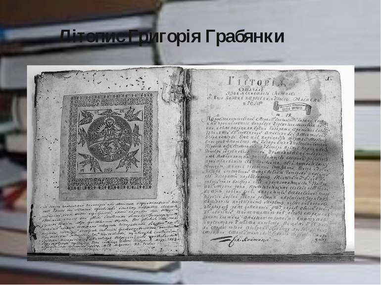 Літопис Григорія Грабянки