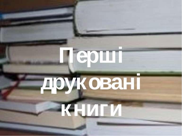 Перші друковані книги