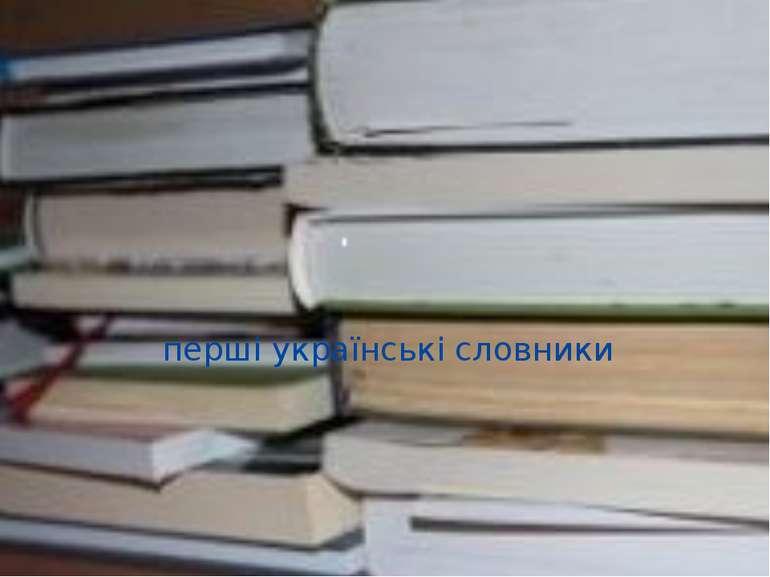 перші українські словники