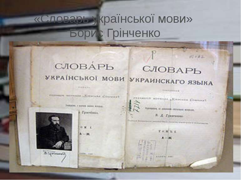 «Словарь української мови» Борис Грінченко