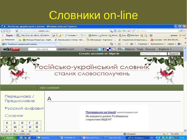 Словники on-line «